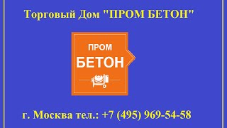 Купить бетон в Москве(Торговый Дом