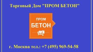 Купить бетон в Москве(, 2015-05-08T06:58:59.000Z)