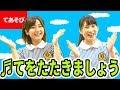 【♪うた】てをたたきましょう【手あそび・こどものうた】Japanese Children's Song