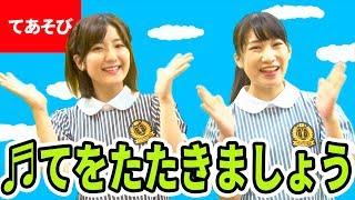 【♪うた】てをたたきましょう【手あそび・こどものうた】Japanese Children's Song thumbnail