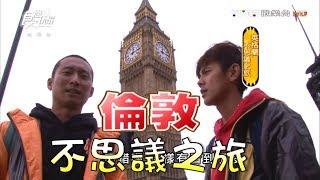 食尚玩家【英國】浩角翔起來倫敦不吃英國菜?第一篇失控的開始!