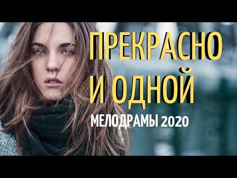 Фильм про любовь   ПРЕКРАСНО И ОДНОЙ @ Русские мелодрамы 2020 новинки HD 1080P