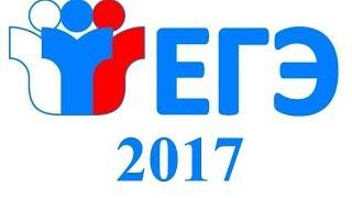 видео ЕГЭ по английскому языку 2017, последние новости, изменения