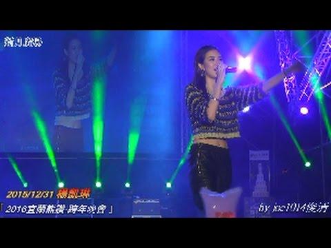 20151231宜蘭跨年 Rosie楊凱琳04 怎麼還不愛
