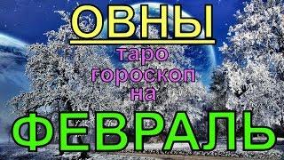 ГОРОСКОП ОВНЫ НА ФЕВРАЛЬ.2020