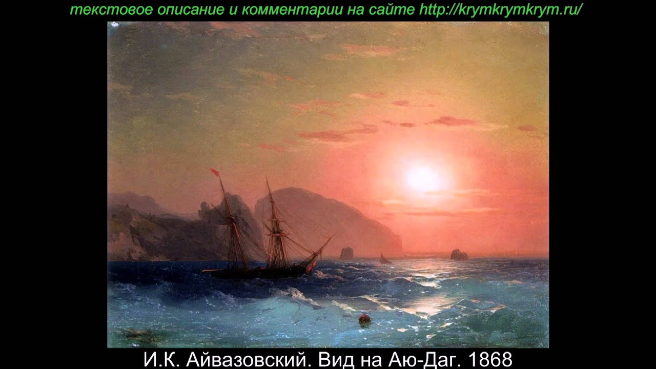 3 дек 2016. То же самое происходит и с картинами айвазовского. Самая высокая цена на картину айвазовского на аукционе составила 6.