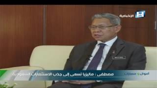 مصطفى: ماليزيا تسعى إلى جذب الاستثمارات السعودية
