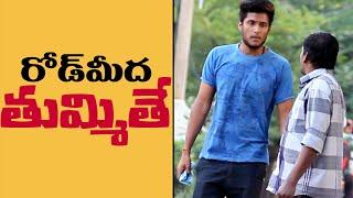 Adhe Ippudu Thummithe Funny Telugu Prank | Latest Telugu Pranks | FunPataka