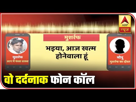Victim's Last Phone Call Before He Died In Delhi Fire Accident | ABP News