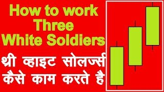 How to use Three White Soldiers Candlestick Pattern in Hindi. Technical Analysis in Hindi