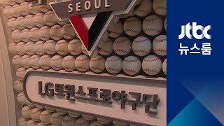 '사인 훔치기 논란' LG 구단에 벌금 2000만원