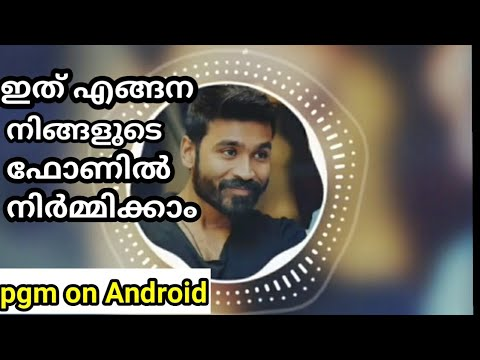 How to make BGM on Android phone Malayalam