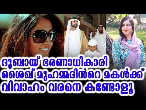 ദുബായ് ഭരണാധികാരിയുടെ മകള്ക്ക് വിവാഹം വരനെ നോക്കൂ   UAE President's Daughter Marriage