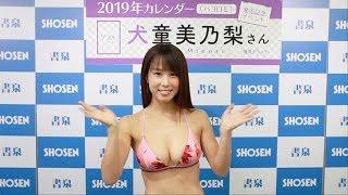 グラビアアイドルの犬童美乃梨さんをお迎えして、2019年カレンダー(ハ...