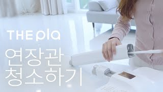 [THE pla] MAW10, 연장관 청소하기 #무선청…
