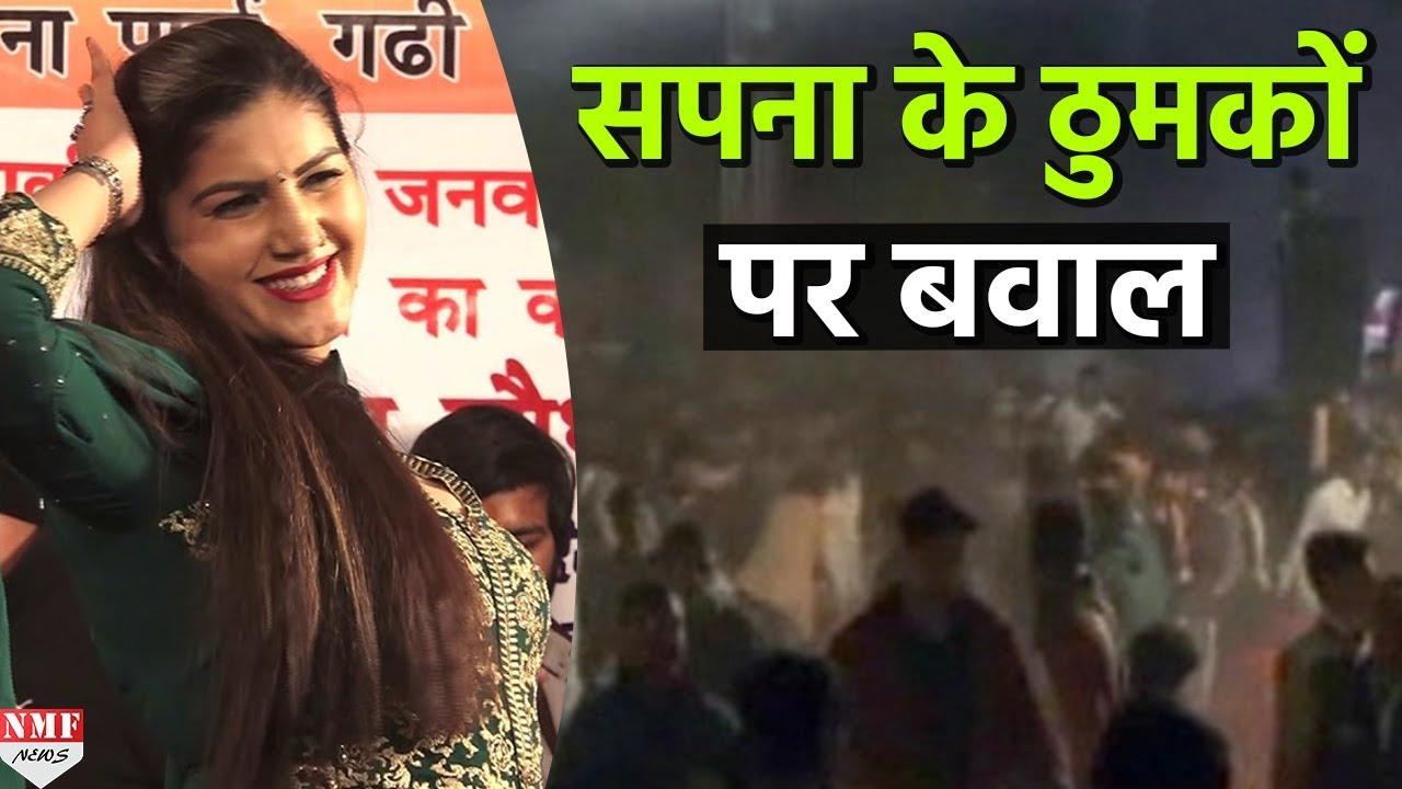 Kanpur में Sapna Chaudhry के ठुमकों पर मचा बवाल, लोगों ने चलाई कुर्सियां