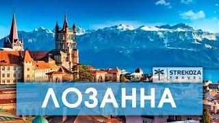 ЕВРОТРИП. Лозанна и Монтрё.Самостоятельные путешествия. STREKOZA.travel