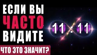 Обложка Это Важно Знать Абсолютно Всем 11 11 Одинаковые Цифры на Часах Значение Послание Высших Сил
