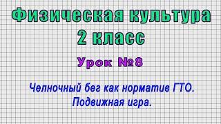 Физическая культура 2 класс Урок 8 Челночный бег как норматив ГТО Подвижная игра