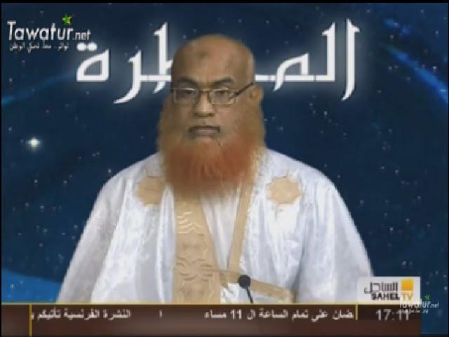 الحلقة الأولى من برنامج المحظرة - رمضان 2016- قناة الساحل