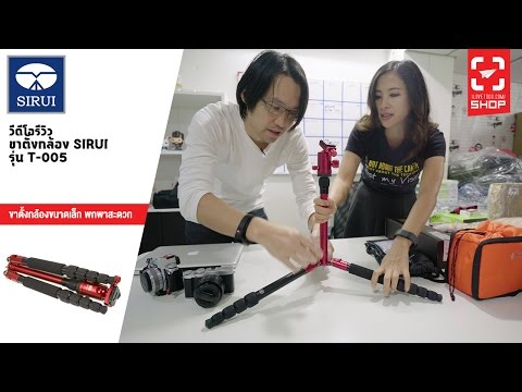 Shop100 ขาตั้งกล้อง Sirui รุ่น T-005 - วันที่ 26 Dec 2016