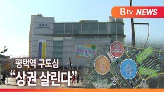 [Btv 기남뉴스]평택역 주변 정비...낙후된 상권·원…