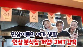 [KGC인삼공사] JMT 인삼 분식집 개업! 이번엔 요리다!!