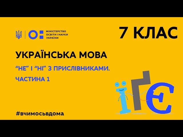 7 клас. Українська мова. Способи творення прислівників (Тиж.1:ЧТ)