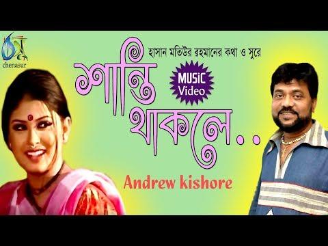 Shanti Thakle । Andrew Kishore । Bangla New Folk Song
