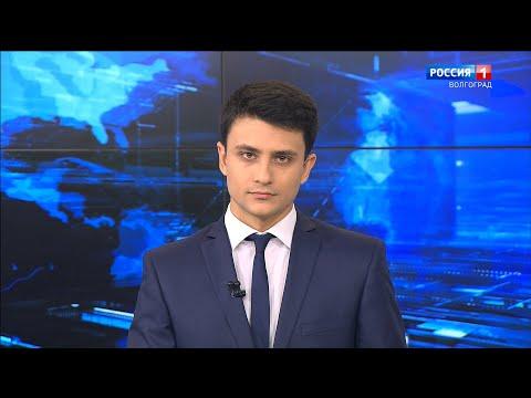 Вести-Волгоград. Выпуск 20.02.20 (11:25)