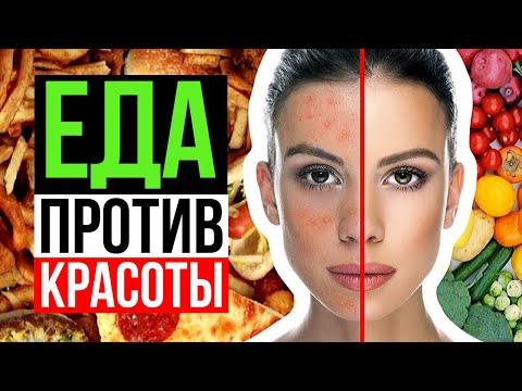 ⛔️ ПИТАНИЕ и КРАСОТА: Полезные и вредные продукты для красоты. Какие продукты убивают вашу красоту?