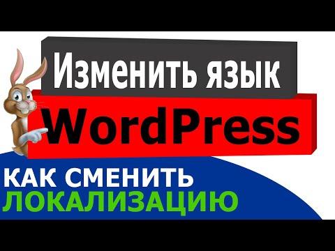 Поменять язык wordpress с русского на английский