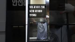 카페사장의 일상 유리창틀제거 유리제거