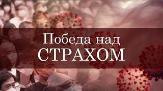 видео: Проповедь «Победа над страхом» - Андрей П. Чумакин