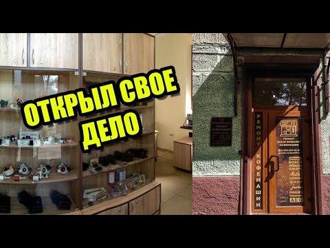 Открыл свое дело. Сервисный центр по ремонту кофемашин в Калининграде. Что дальше?!