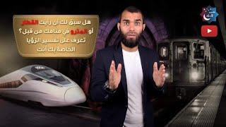 تفسير حلم القطار والمترو في المنام واهم الاحداث التي تقع لمن يراها في نومه