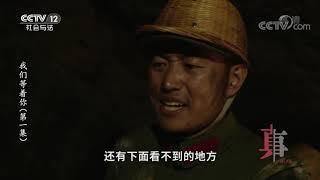 《方圆剧阵》 20200730 我们等着你(第一集)| CCTV社会与法 - YouTube