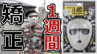 小顔マスク一週間し続けてみた結果!!
