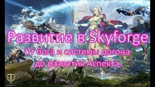 Skyforge. Развитие персонажа, вся важная информация в одном видео!🎮▶️