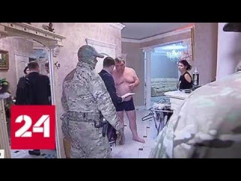 Масштабная спецоперация в Сочи: чиновников подозревают в превышении полномочий - Россия 24