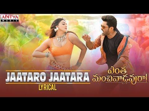 JaataroJaatara - Lyrical | Entha Manchivaadavuraa | KalyanRam | GopiSundar | Natasha