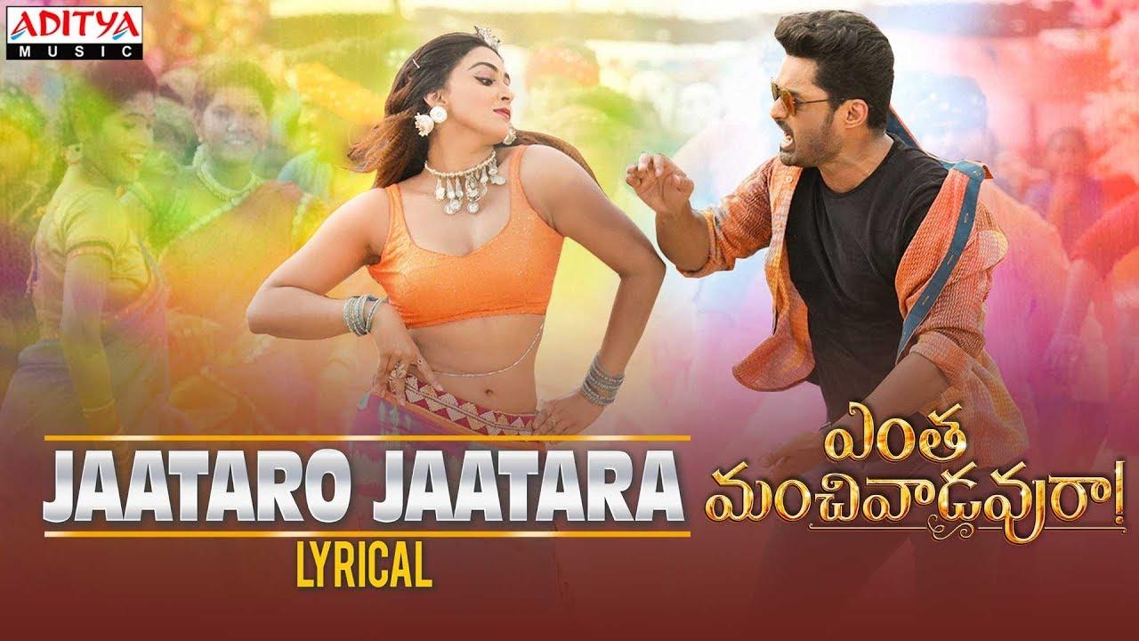 #JaataroJaatara - Lyrical   Entha Manchivaadavuraa