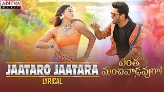 #JaataroJaatara - Lyrical | Entha Manchivaadavuraa | KalyanRam | GopiSundar | Natasha