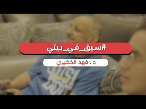 سبق في بيتي .. أ.د. فهد الخضيري