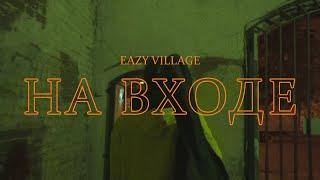 Смотреть клип Eazy Village - На Входе