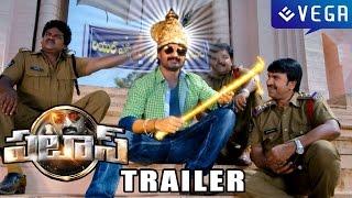 Patas Telugu Movie Theatrical Trailer : Nandamuri Kalyan Ram : Latest Telugu Movie Trailer 2015