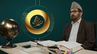 Dars du Ramadan n°11 L'importance & bénédictions du Darood Shareef (salat-alan-Nabbi saw)