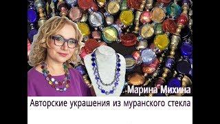 Укороченная версия презентации украшений из муранского стекла 2018 SOLAMENTE Марины Михиной.