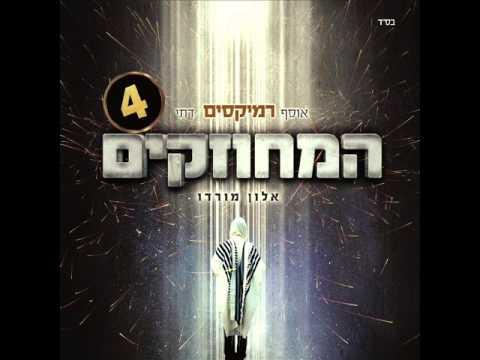חיים ישראל ואודי דמארי   מלך העולם ג'ייס רמיקס