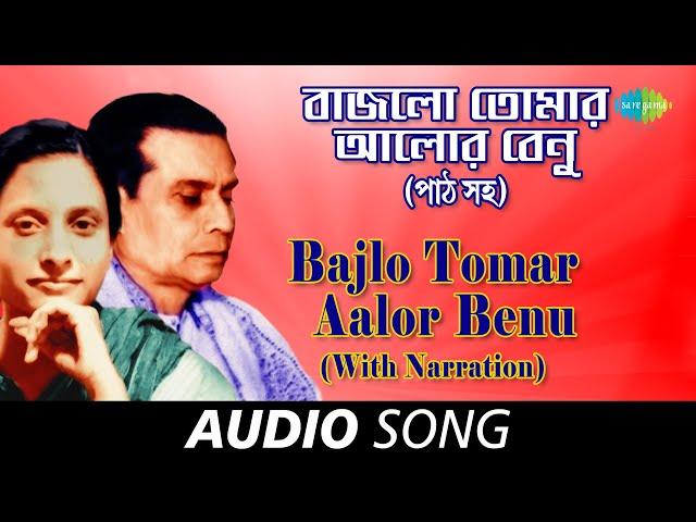 Bajlo Tomar Aalor Benu With Narration   Audio   Birendra Krishna Bhadra and Supriti Ghosh